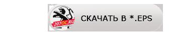 скачать логотипы клуба владельцев пежо 207